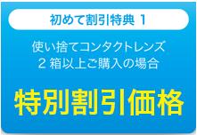 1,500円割引