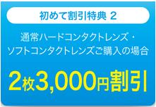 2枚3,000円割引