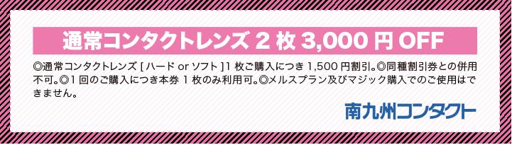 通常コンタクトレンズ2 枚3,000 円OFF