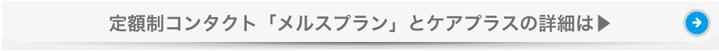 定額制コンタクト「メルスプラン」とケアプラスの詳細は▶