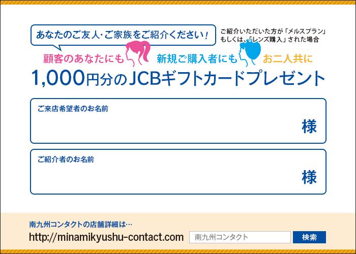ご紹介プログラム 1000円分のJCBギフトカードプレゼント