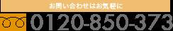 0120-850-373