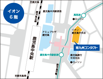 鹿児島中央駅 イオン6階
