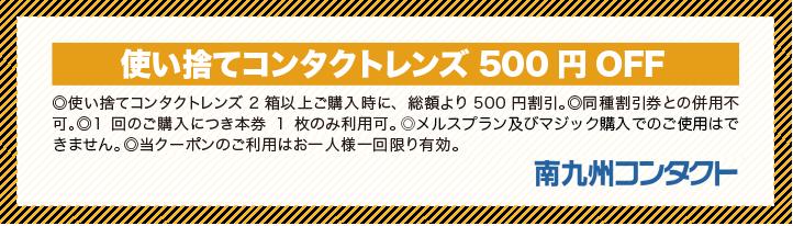 使い捨てコンタクトレンズ500円割引