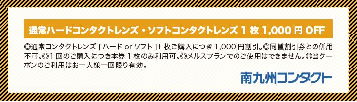 通常ハードコンタクトレンズ・ソフトコンタクトレンズ1 枚1,000 円OFF