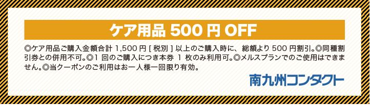 ケア用品500 円OFF