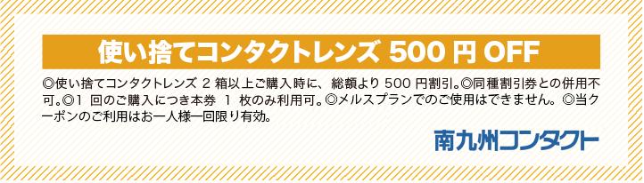 使い捨てコンタクトレンズ500 円OFF
