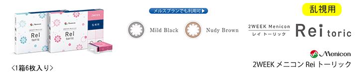 2WEEK メニコン Rei トーリック