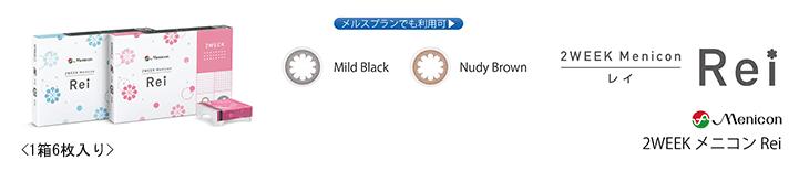 2WEEK メニコン Rei